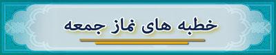 خطبهه های نماز جمعه شهرستان آران و بیدگل