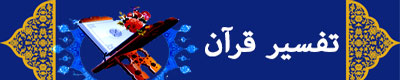 تفسیر قرآن جمعه شهرستان آران و بیدگل